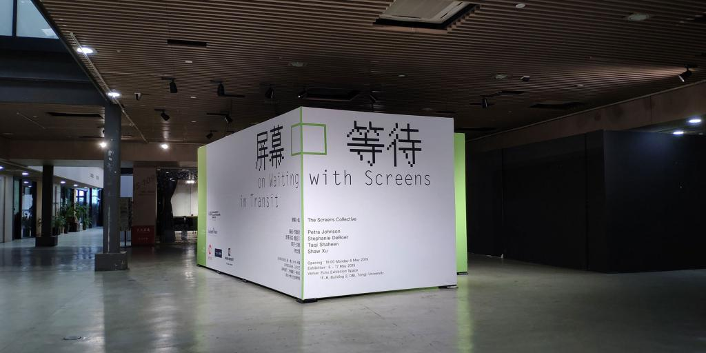 """Exterior of the exhibit, """"How Do We Wait with Screens in Transit?"""""""