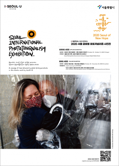 A poster for the Seoul International Photojournalism Exhibition. A photo shows two masked people hugging wiht a piece of plastic between them. Text says (in both English and Korean): A message of hope delivered by global photographers in the chaotic world by COVID-19. 2020 Seoul of New Hope. Offline Exhibition: Dates: October 20-October 31, 2020 (12 days). Venue: Seoul Metropolitan Government Library & Sangam Digital Media Street. Online exhibition: Dates: October 20-December 20, 2020 (2 months). Website: english.seoul.go.kr/SIPE2020. 260 VR Gallery: Seoul Metroplitan Library, Cheonggyecheon, Deoksugung Stonewall Walkway.